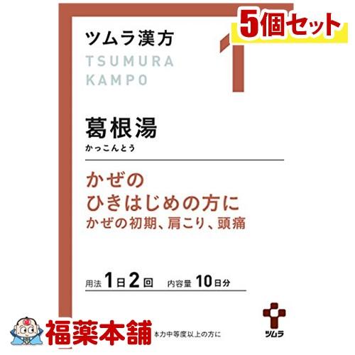 【第2類医薬品】ツムラ漢方 葛根湯エキス顆粒A(20包) ×5個 [宅配便・送料無料]