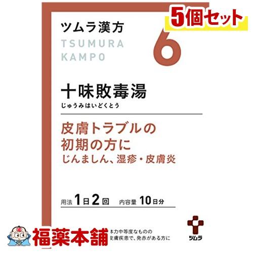 【第2類医薬品】ツムラ漢方 十味敗毒湯エキス顆粒 (20包)×5個 [宅配便・送料無料]