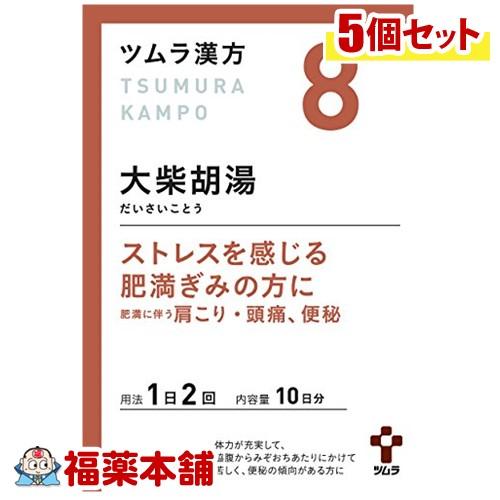 【第2類医薬品】ツムラ漢方 大柴胡湯エキス顆粒 (20包)×5個 [宅配便・送料無料]