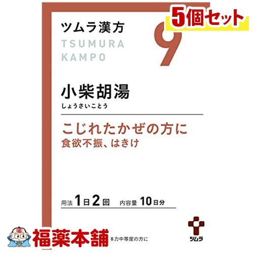 【第2類医薬品】ツムラ漢方 小柴胡湯エキス顆粒 (20包) ×5個 [宅配便・送料無料]