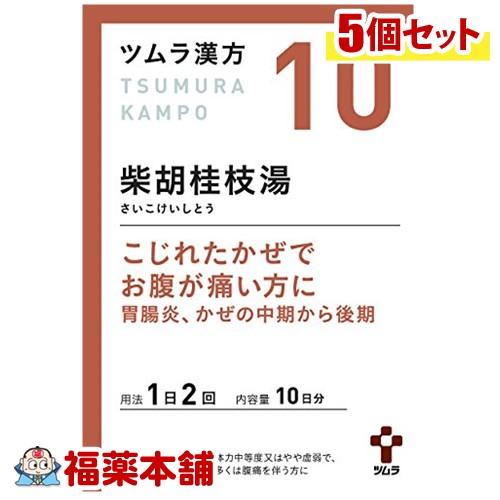 【第2類医薬品】ツムラ漢方 柴胡桂枝湯エキス顆粒A(20包) ×5個 [宅配便・送料無料] 「T60」