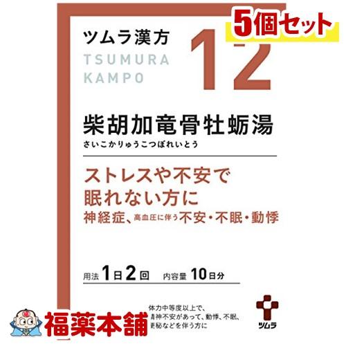 【第2類医薬品】ツムラ漢方 柴胡加竜骨牡蛎湯エキス顆粒 (20包)×5個 [宅配便・送料無料]