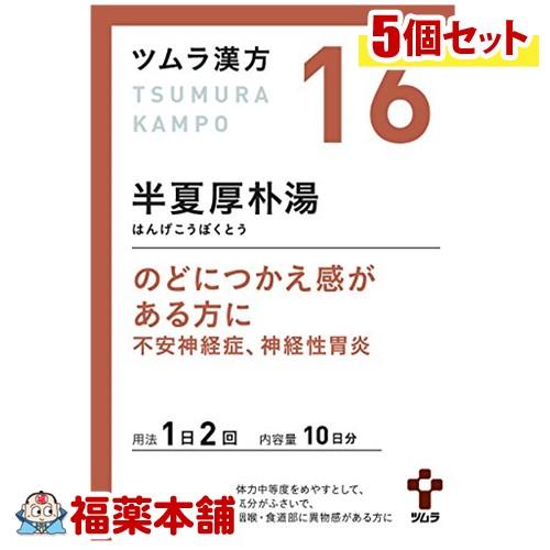 【第2類医薬品】ツムラ漢方 半夏厚朴湯エキス顆粒 (20包)×5個 [宅配便・送料無料] 「T60」