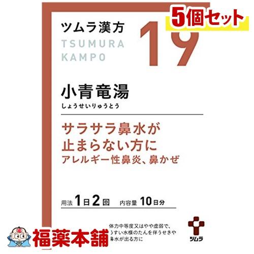 【第2類医薬品】ツムラ漢方 小青竜湯エキス顆粒 (20包)×5個 [宅配便・送料無料]