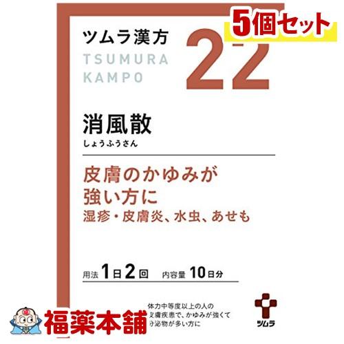 【第2類医薬品】ツムラ漢方 消風散エキス顆粒 (20包)×5個 [宅配便・送料無料]