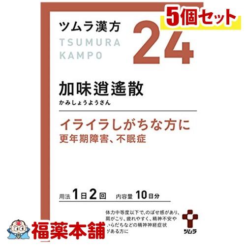 【第2類医薬品】ツムラ漢方 加味逍遙散エキス顆粒 (20包)×5個 [宅配便・送料無料] 「T60」