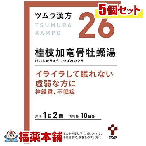 【第2類医薬品】ツムラ漢方 桂枝加竜骨牡蠣湯エキス顆粒 (20包)×5個 [宅配便・送料無料] 「T60」