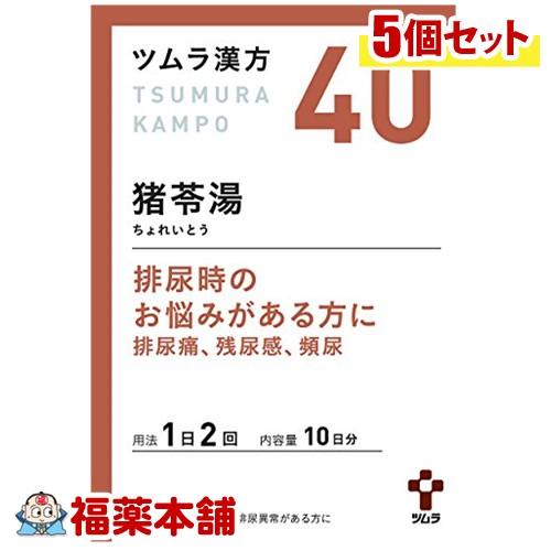 【第2類医薬品】ツムラ漢方 猪苓湯エキス顆粒A(20包)×5個 [宅配便・送料無料]