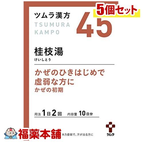 【第2類医薬品】ツムラ漢方 桂枝湯エキス顆粒 (20包) ×5個 [宅配便・送料無料] 「T60」