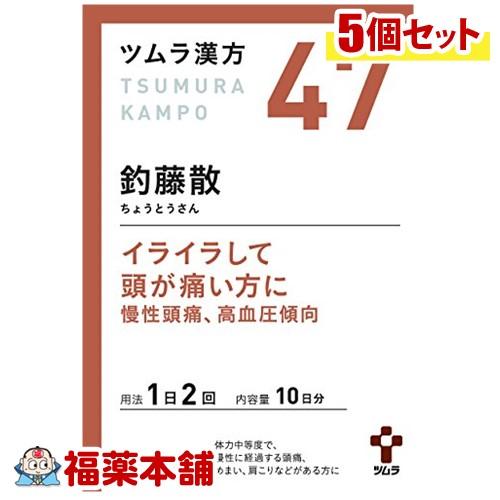 【第2類医薬品】ツムラ漢方 釣藤散エキス顆粒 (20包)×5個 [宅配便・送料無料] 「T60」
