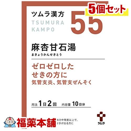 【第2類医薬品】ツムラ漢方 麻杏甘石湯エキス顆粒 (20包) ×5個 [宅配便・送料無料] 「T60」