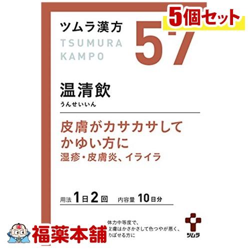 【第2類医薬品】ツムラ漢方 温清飲エキス顆粒 (20包)×5個 [宅配便・送料無料]