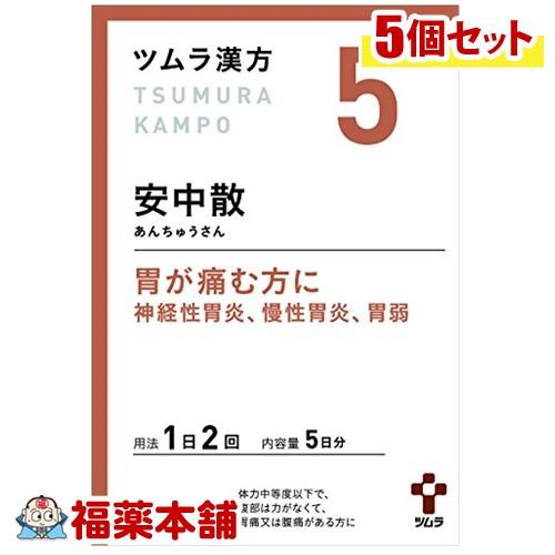 【第2類医薬品】ツムラ漢方 安中散料エキス顆粒 (10包)×5個 [宅配便・送料無料]