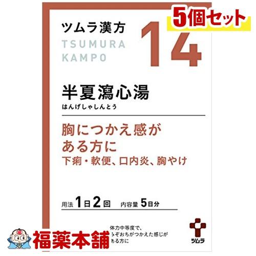 【第2類医薬品】ツムラ漢方 半夏瀉心湯エキス顆粒 (10包)×5個 [宅配便・送料無料]