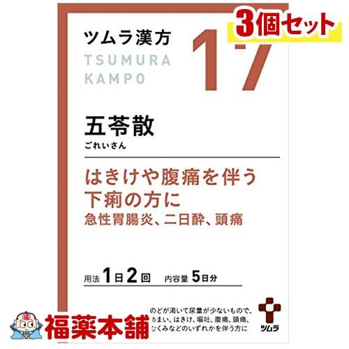 【第2類医薬品】ツムラ漢方 五苓散料エキス顆粒 (10包)×3個 [宅配便・送料無料] 「T60」