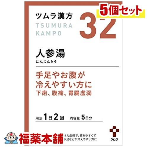 【第2類医薬品】ツムラ漢方 人参湯エキス顆粒 (10包)×5個 [宅配便・送料無料]
