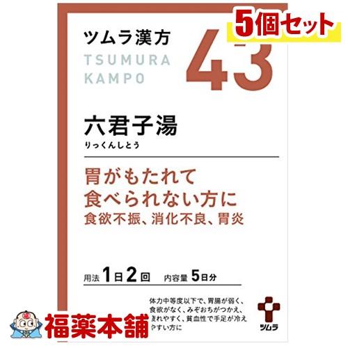 【第2類医薬品】ツムラ漢方 六君子湯エキス顆粒 (10包)×5個 [宅配便・送料無料] 「T60」