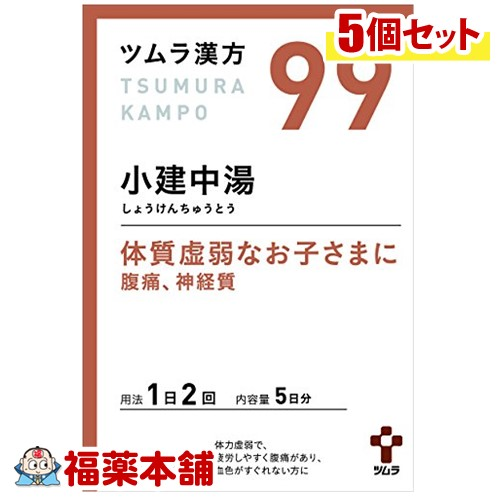 【第2類医薬品】ツムラ漢方 小建中湯エキス顆粒 (10包)×5個 [宅配便・送料無料]