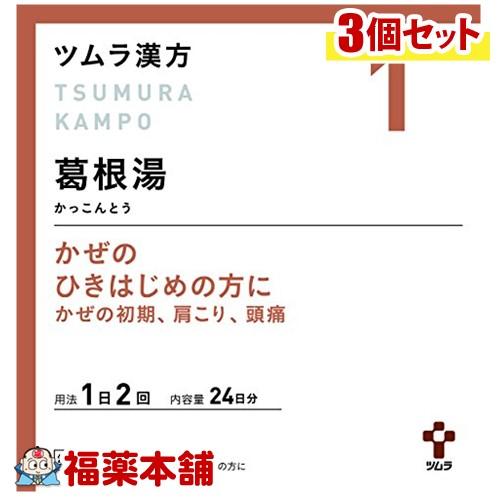 【第2類医薬品】ツムラ漢方 葛根湯エキス顆粒A(48包) ×3個 [宅配便・送料無料]