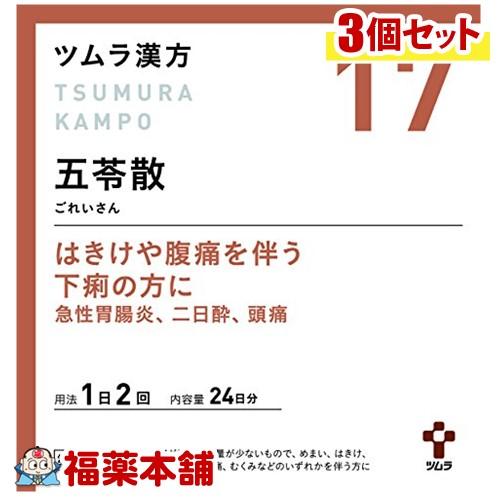 【第2類医薬品】ツムラ漢方 五苓散料エキス顆粒 (48包)×3個 [宅配便・送料無料]