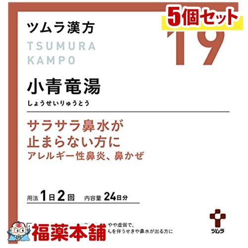 【第2類医薬品】ツムラ漢方 小青竜湯エキス顆粒 (48包)×5個 [宅配便・送料無料] 「T60」
