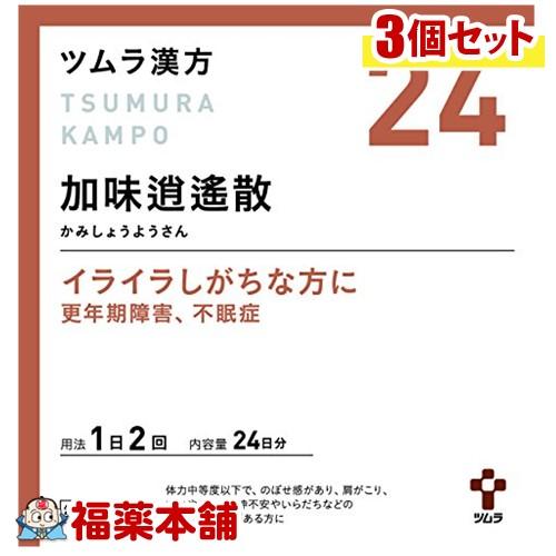 【第2類医薬品】ツムラ漢方 加味逍遙散エキス顆粒 (48包)×3個 [宅配便・送料無料]