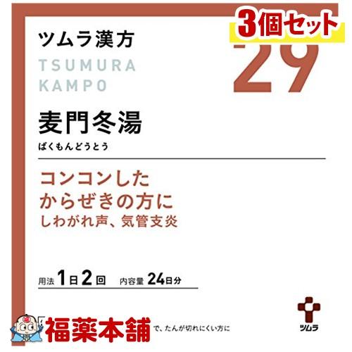 【第2類医薬品】ツムラ漢方 麦門冬湯エキス顆粒 (48包) ×3個 [宅配便・送料無料]