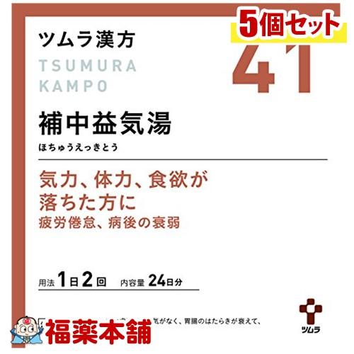 【第2類医薬品】ツムラ漢方 補中益気湯エキス顆粒 (48包) ×5個 [宅配便・送料無料] 「T60」