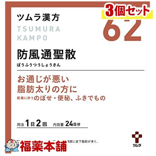 【第2類医薬品】ツムラ漢方 防風通聖散エキス顆粒 (48包)×3個 [宅配便・送料無料] 「T60」