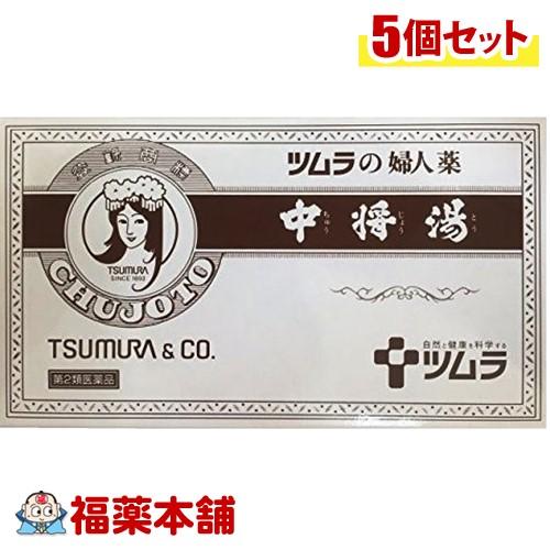 【第2類医薬品】ツムラの婦人薬 中将湯(12包)×5個 [宅配便・送料無料]