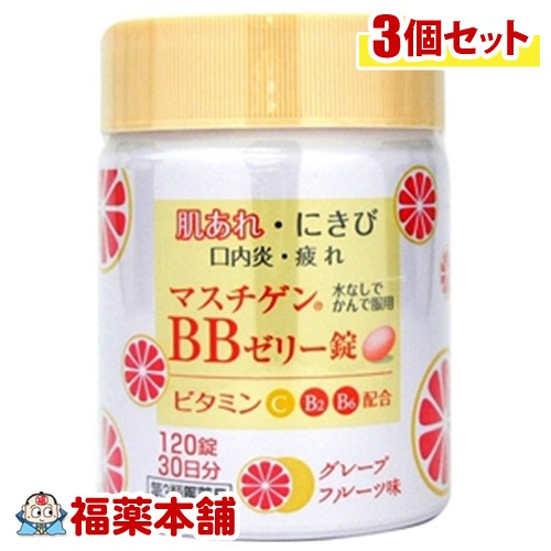 【第3類医薬品】マスチゲン BBゼリー錠(120錠) ×3個 [宅配便・送料無料] 「T60」