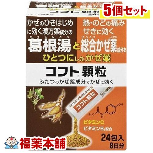 【第(2)類医薬品】コフト顆粒 (24包) ×5個 [宅配便・送料無料] 「T60」
