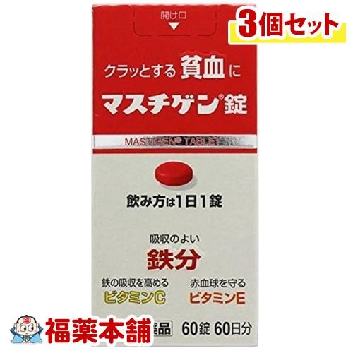 【第2類医薬品】マスチゲン錠(60錠)×3個 [宅配便・送料無料] 「T60」