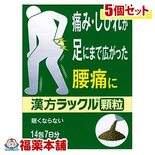 【第2類医薬品】漢方ラックル 顆粒 (14包)×5個 [宅配便・送料無料]