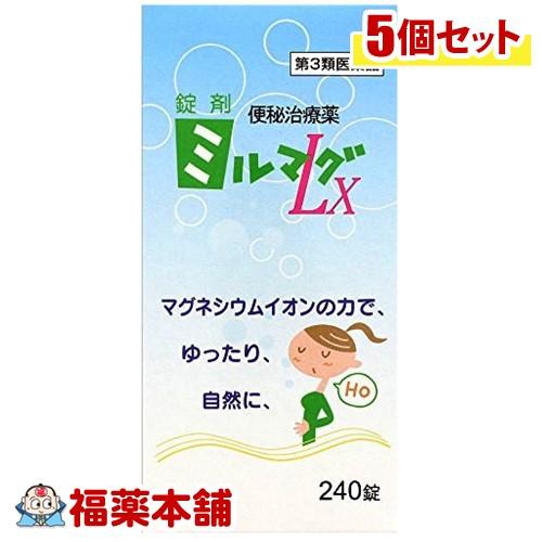 【第3類医薬品】錠剤ミルマグLX(240錠入)×5個 [宅配便・送料無料] 「T60」
