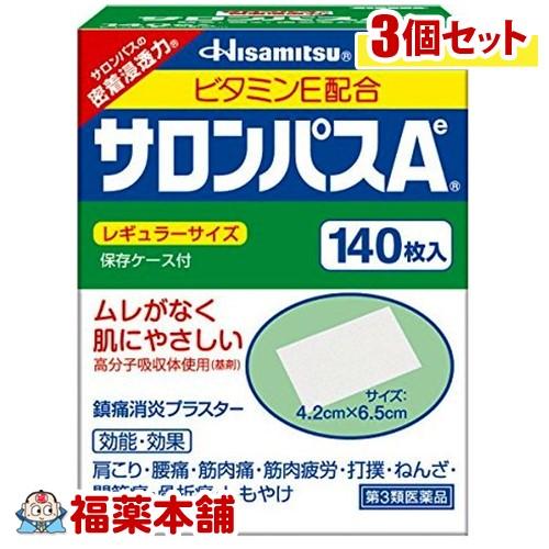 【第3類医薬品】サロンパスA ビタミンE配合(140枚入)×3個 [宅配便・送料無料] 「T60」