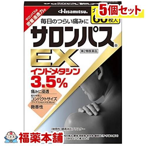 【第2類医薬品】☆サロンパスEX(60枚入)×5個 [宅配便・送料無料]