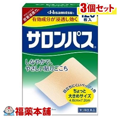 【第3類医薬品】サロンパス(120枚入)×3個 [宅配便・送料無料] 「T60」