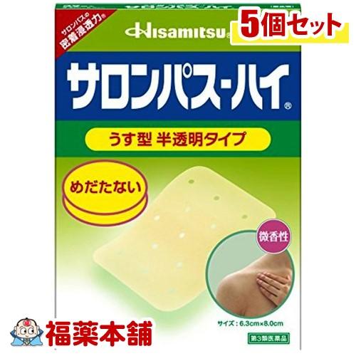【第3類医薬品】サロンパス-ハイ うす型半透明タイプ(32枚入)×5個 [宅配便・送料無料] 「T80」