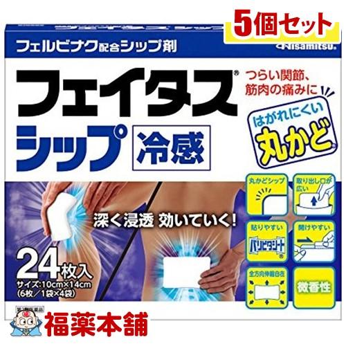 【第2類医薬品】☆フェイタスシップ(24枚入)×5個 [宅配便・送料無料] *