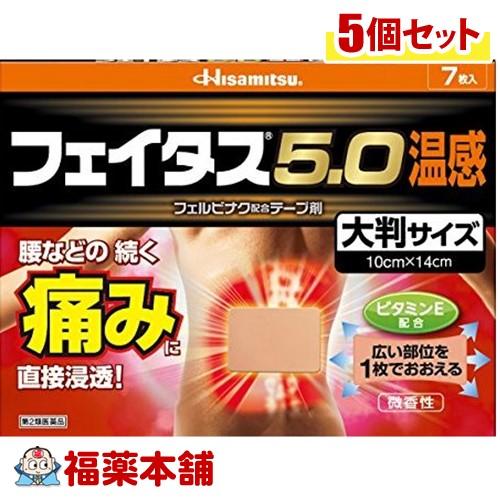 【第2類医薬品】☆フェイタス5.0 温感 大判サイズ(7枚入)×5個 [宅配便・送料無料] 「T60」