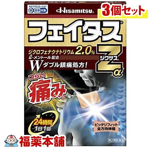 【第2類医薬品】☆フェイタスZα ジクサス(14枚入)×3個 [宅配便・送料無料] 「T60」