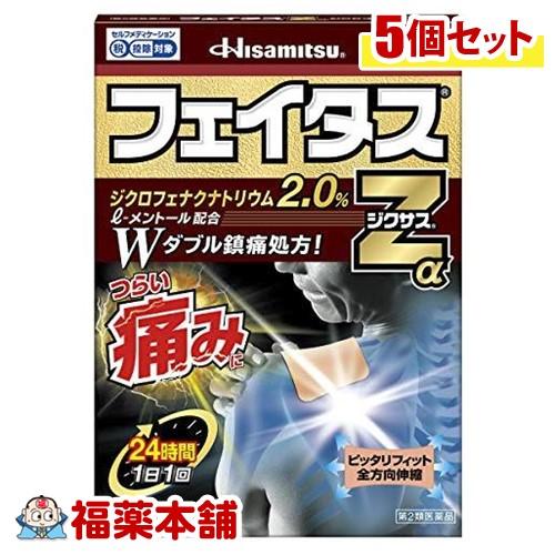 【第2類医薬品】☆フェイタスZα ジクサス(21枚入)×5個 [宅配便・送料無料]