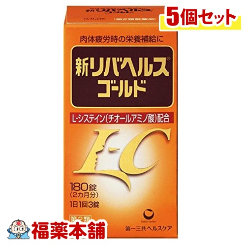 【第2類医薬品】新リバヘルスゴールド(180錠) ×5個 [宅配便・送料無料] *