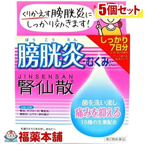 【第2類医薬品】腎仙散(21包)×5個 [宅配便・送料無料]