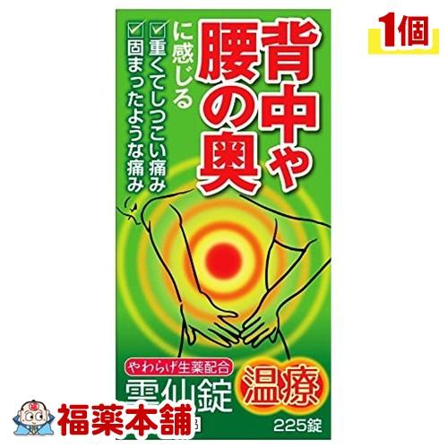 【第(2)類医薬品】雲仙錠(温療)(225錠) [宅配便・送料無料] 「T60」