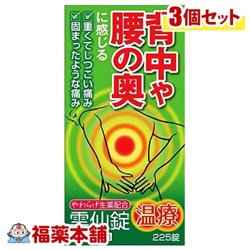 【第(2)類医薬品】雲仙錠(温療)(225錠)×3個 [宅配便・送料無料]