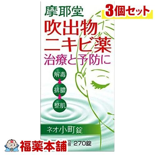 【第2類医薬品】ネオ小町錠(270錠)×3個 [宅配便・送料無料]