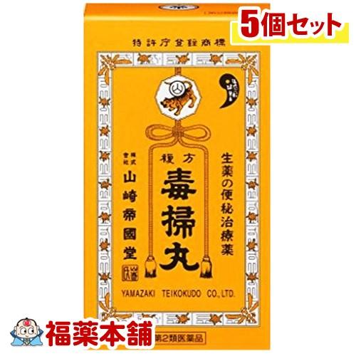 【第2類医薬品】複方毒掃丸(1260丸)×5個 [宅配便・送料無料]