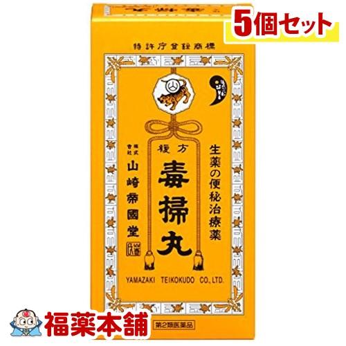 【第2類医薬品】複方毒掃丸(2700丸)×5個 [宅配便・送料無料] *